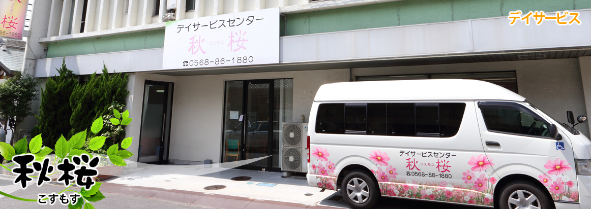 春日井市小規模多機能・グループホーム・デイサービス介護支援のナイスサポート